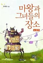 도서 이미지 - 마왕과 그녀들의 장소 - 눈꽃편