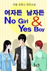 도서 이미지 - 남자든 여자든 OK BOY & NO GIRL
