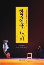 도서 이미지 - 한국연극, 깊이