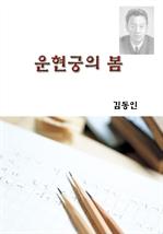 도서 이미지 - 운현궁의 봄