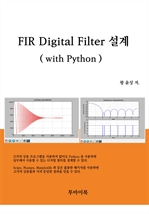 도서 이미지 - FIR Digital Filter 설계