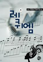 도서 이미지 - 레퀴엠(제7회디지털작가상 수상작)