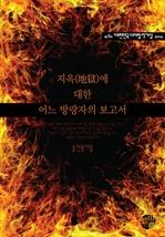 도서 이미지 - 지옥(地獄)에 대한 어느 방랑자의 보고서(제7회디지털작가상 수상작)