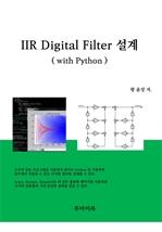 도서 이미지 - IIR Digital Filter 설계