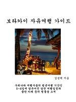 도서 이미지 - 보라카이 자유여행 가이드