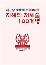 도서 이미지 - 지혜의 처세술 100 계명 (채근담 명구 100 선)