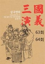 도서 이미지 - 나관중 삼국지연의 63회 64회