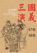 도서 이미지 - 나관중의 삼국지연의 67회 68회