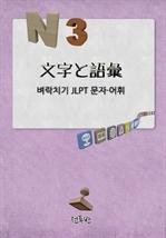 도서 이미지 - n3 일본어능력시험 벼락치기 문자.어휘