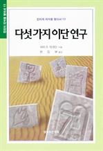 도서 이미지 - 다섯 가지 이단 연구