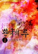 도서 이미지 - 환국의 루 (桓國之淚)