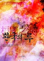 도서 이미지 - [합본] 환국의 루 (桓國之淚) (전2권/완결)
