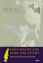 도서 이미지 - 지혜 - 브라운신부 전집 2