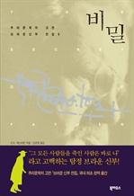 도서 이미지 - 비밀 - 브라운신부 전집 4