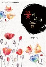 도서 이미지 - [합본] 꽃에 빠진 늪 (전2권/완결)
