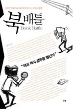 도서 이미지 - 북배틀
