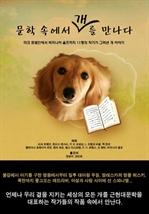도서 이미지 - 문학속에서 개를 만나다