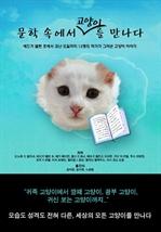 도서 이미지 - 문학속에서 고양이를 만나다