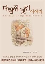 도서 이미지 - 다람쥐 넛킨 이야기