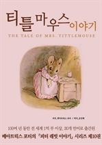 도서 이미지 - 티틀 마우스 이야기