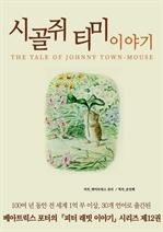 도서 이미지 - 시골쥐 티미 이야기