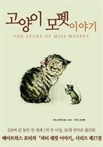 도서 이미지 - 고양이 모펫 이야기
