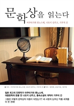 도서 이미지 - 문학상을 읽는다
