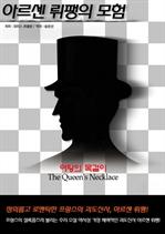 도서 이미지 - 여왕의 목걸이