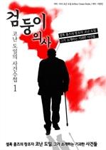 도서 이미지 - 검둥이 의사