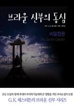 도서 이미지 - 비밀정원