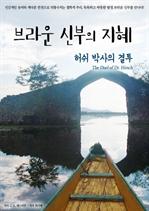 도서 이미지 - 허쉬 박사의 결투