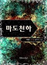 도서 이미지 - [합본] 마도천하 (전8권/완결)