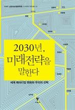 도서 이미지 - 2030년, 미래전략을 말한다 : 세계 패러다임 변화와 우리의 선택