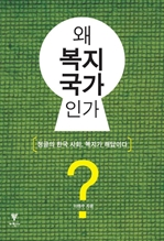 도서 이미지 - 왜 복지국가인가? : 정글의 한국 사회, 복지가 해답이다