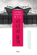 도서 이미지 - 조선왕조실록에서 배우는 리더의 품격