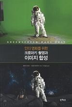 도서 이미지 - 인디 영화를 위한 크로마키 촬영과 이미지 합성
