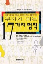 도서 이미지 - 부자가 되는 17가지 법칙