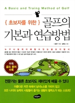 도서 이미지 - 초보자를 위한 골프의 기본과 연습방법