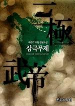 도서 이미지 - [합본] 삼극무제 (전4권/완결)