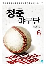 도서 이미지 - 청춘 야구단