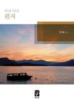 도서 이미지 - 박인환 산문집 - 편지