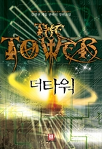 도서 이미지 - [합본] 더 타워 (전5권/완결)