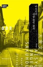 도서 이미지 - 나오키의 대중 문학 강의