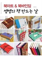 도서 이미지 - 북아트 & 북바인딩 - 쌤쌤의 책 만드는 날