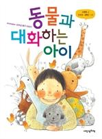 도서 이미지 - 동물과 대화하는 아이