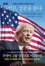 도서 이미지 - CEO 트럼프 성공을 품다