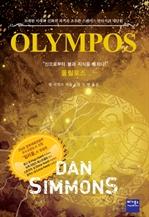 도서 이미지 - 올림포스 (OLYMPOS)
