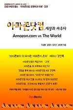 도서 이미지 - 아마존닷컴, 세상과 싸우다