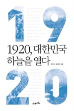 도서 이미지 - 1920, 대한민국 하늘을 열다