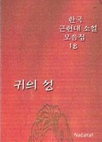 도서 이미지 - 한국 근현대 소설 모음집 18